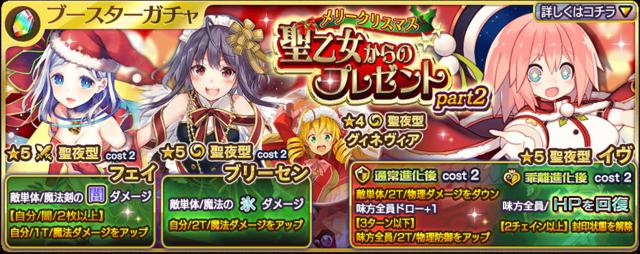 ブースターガチャ 「メリークリスマス!聖乙女からのプレゼント part2」登場!