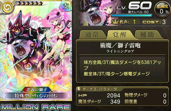 【忠義の獅子】特殊型ユーウェインのライオン.jpg