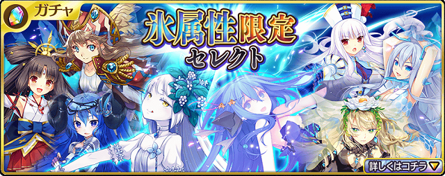 ガチャ「氷限定セレクト」が登場!(2015.12.27)