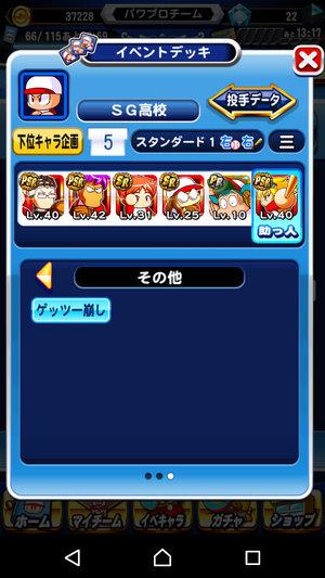 平田下位デッキ2