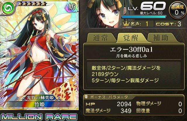 竹姫.jpg