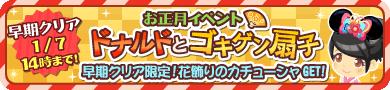 早くクリアして限定アバターGET♪お正月イベント「ドナルドとゴキゲン扇子」開催中!