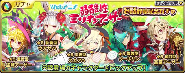 Webアニメ弱酸性ミリオンアーサー8話放映記念ガチャが登場!