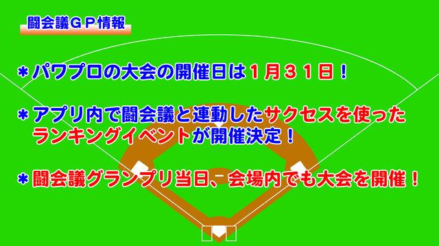 11闘会議GP情報.jpg