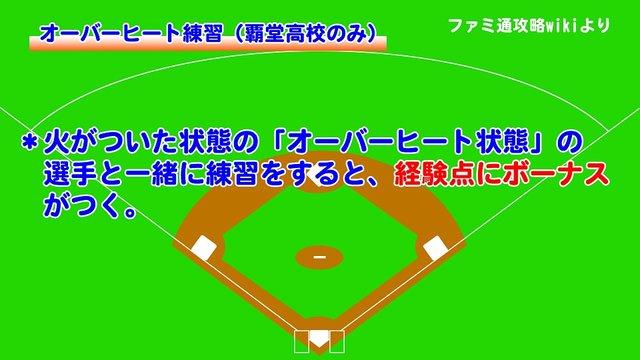 14覇堂高校の特徴.jpg