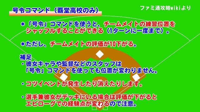 15覇堂高校の特徴.jpg