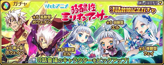 Webアニメ弱酸性ミリオンアーサー9話放映記念ガチャが登場!.png