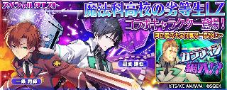 スペシャルクエストに魔法科コラボキャラクター登場!.png