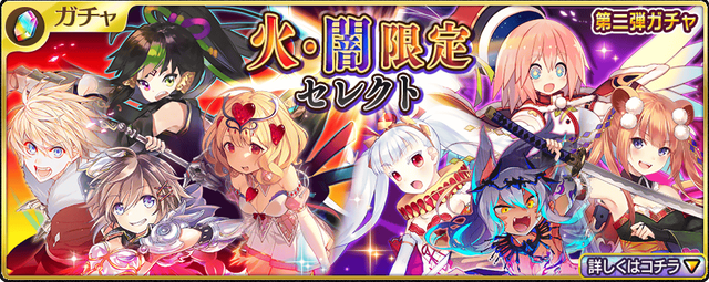 ガチャ「火・闇限定セレクト」が登場!第2弾