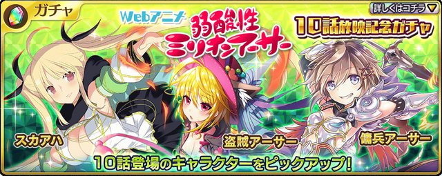 Webアニメ弱酸性ミリオンアーサー10話放映記念ガチャが登場!