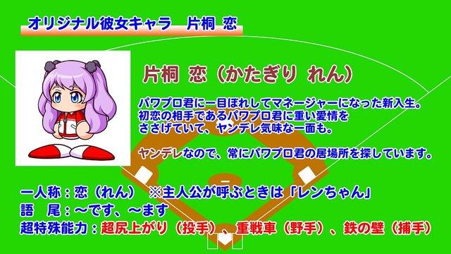 04レンちゃん情報.jpg