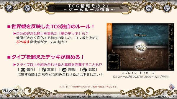 TCG情報2.jpg
