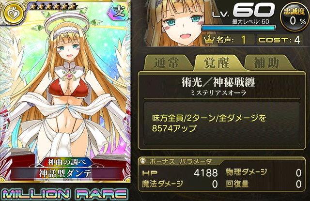 【神曲の調べ】神話型ダンテ.jpg