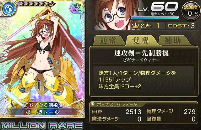 【多才なる剣姫】第二型トール.jpg