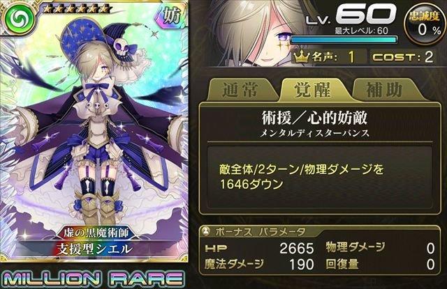 【虚の黒魔術師】支援型シエル.jpg