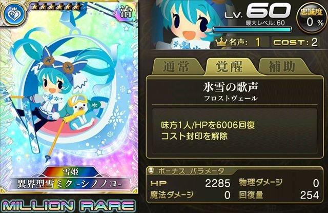 【雪姫】異界型雪ミク -シノノコ-.jpg