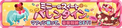 ミニーと楽しくお菓子作り♪ランキングイベント『ミニーのスイートバレンタイン』開催中!