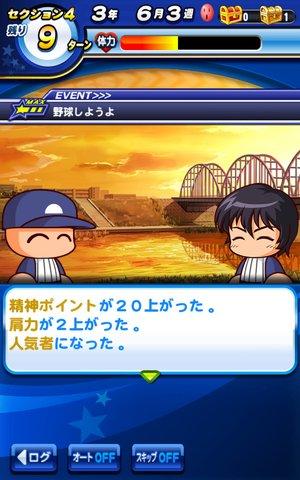 野球しようよ