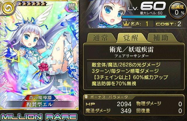 【青の魔導器】複製型エル