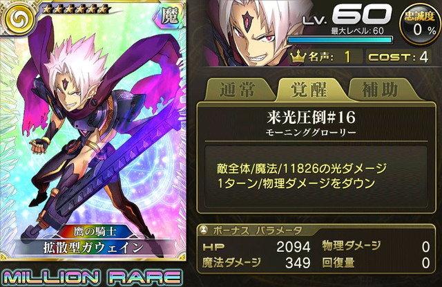 【鷹の騎士】拡散型ガウェイン