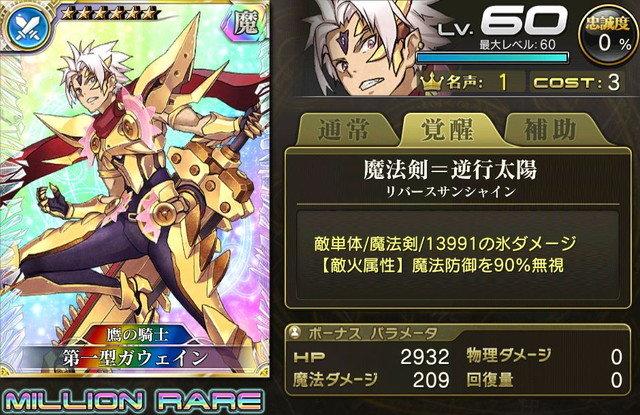 【鷹の騎士】第一型ガウェイン