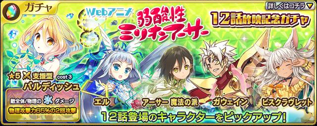 Webアニメ弱酸性ミリオンアーサー12話放映記念ガチャが登場!.png