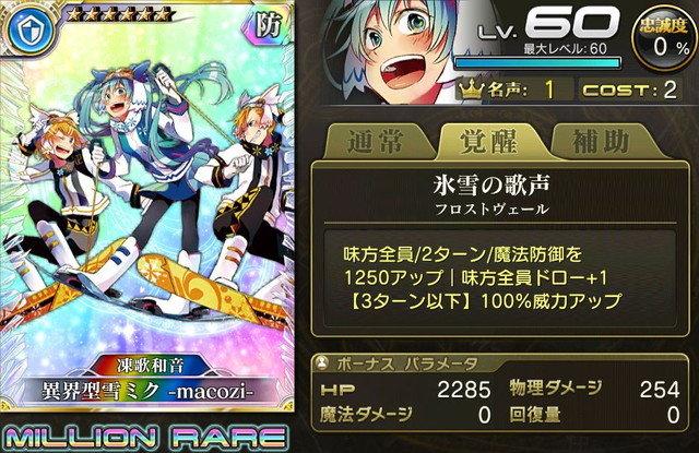 【凍歌和音】異界型雪ミク_-macozi-.jpg