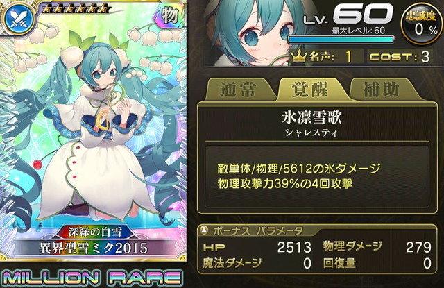 【深緑の白雪】異界型雪ミク2015.jpg