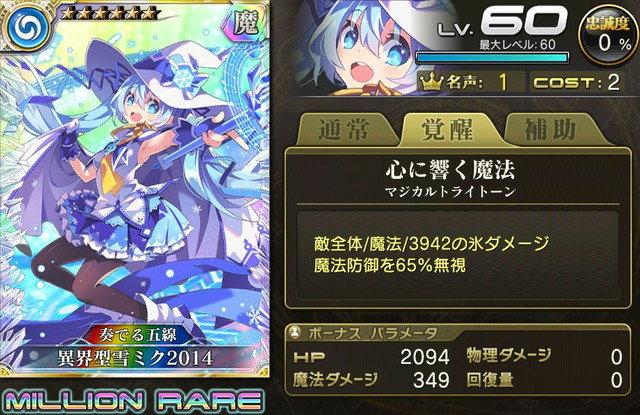 【奏でる五線】異界型雪ミク2014.jpg