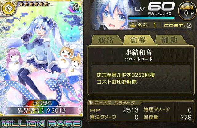 【氷雪旋律】異界型雪ミク2012