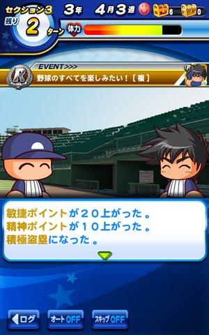野球のすべてを楽しみたい!2