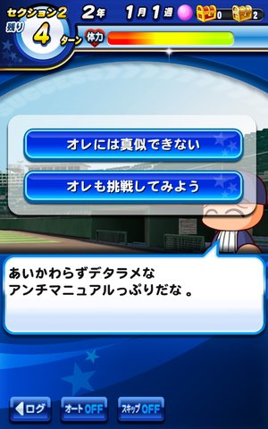 アンチマニュアル野球.jpg