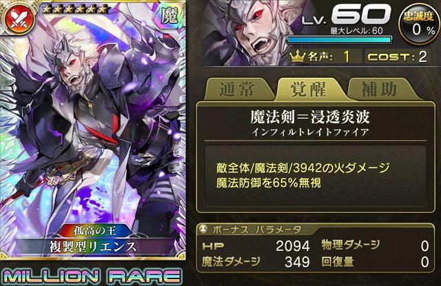 【孤高の王】複製型リエンス.jpg