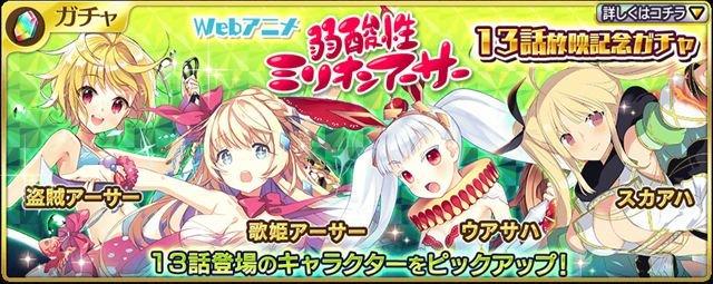 Webアニメ 弱酸性ミリオンアーサー13話放映記念ガチャが登場! .jpg