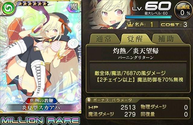 炎夏型スカアハ通常進化.jpg