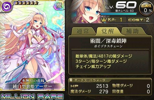 純白型歌姫アーサー通常進化