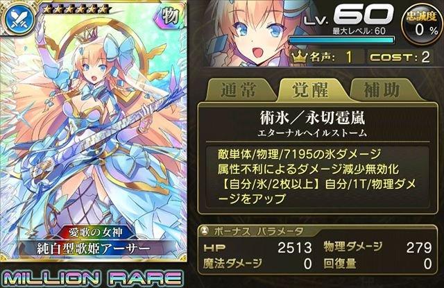 純白型歌姫アーサー乖離進化