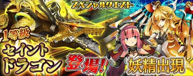 スペシャルクエストに1等級セイントドラゴン【翼種】登場!さらに新たな妖精が登場!