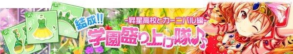 結成!!学園盛り上げ隊♪♪-昇星高校とカーニバル編-