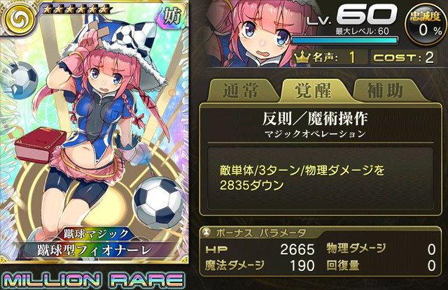 【蹴球マジック】蹴球型フィオナーレ.jpg