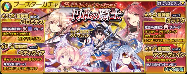 ブースターガチャ「The_Knights_of_the_Round_円卓の騎士」登場!