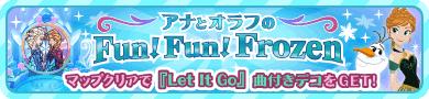 イベントに追加マップが登場♪『アナとオラフのFun!Fun!Frozen』開催中!.png