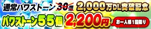 2016_0225_2000DL_55_2200