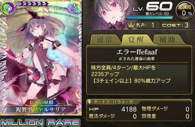 複製型ファルサリア(歌姫)