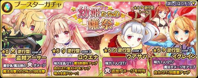 ブースターガチャ「幼姫たちの雛祭」が登場!