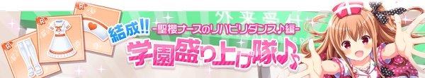 結成!!学園盛り上げ隊♪♪-聖櫻ナースのリハビリダンス♪編-