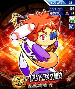 アンドロメダ嵐丸