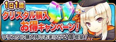 1日1回クリスタル購入お得キャンペーン!