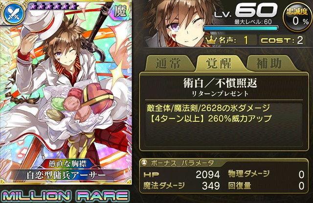 【愚直な胸襟】白恋型傭兵アーサー