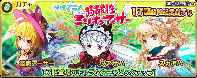 Webアニメ弱酸性ミリオンアーサー17話放映記念ガチャが登場!